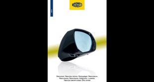 Magneti Marelli lança novo catálogo de espelhos retrovisores